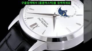 [홍콩마스터] 몽블랑 이미테이션 시계 홍콩 쇼핑몰 [남…
