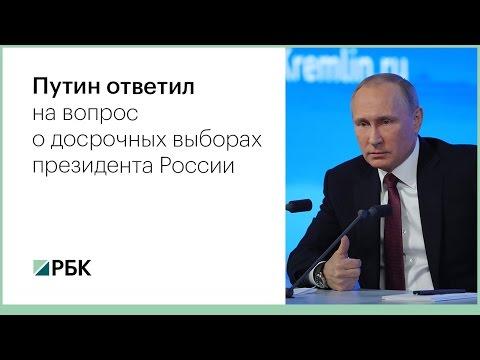 Путин ответил на