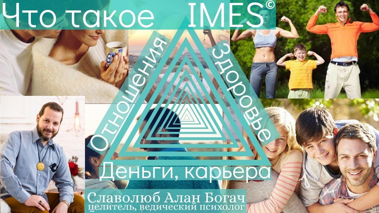 Славолюб Алан Богач  Что такое ИМЭС  Что ИМЭС изменит в вашей жизни  Как родилась и работает ИМЭС +9