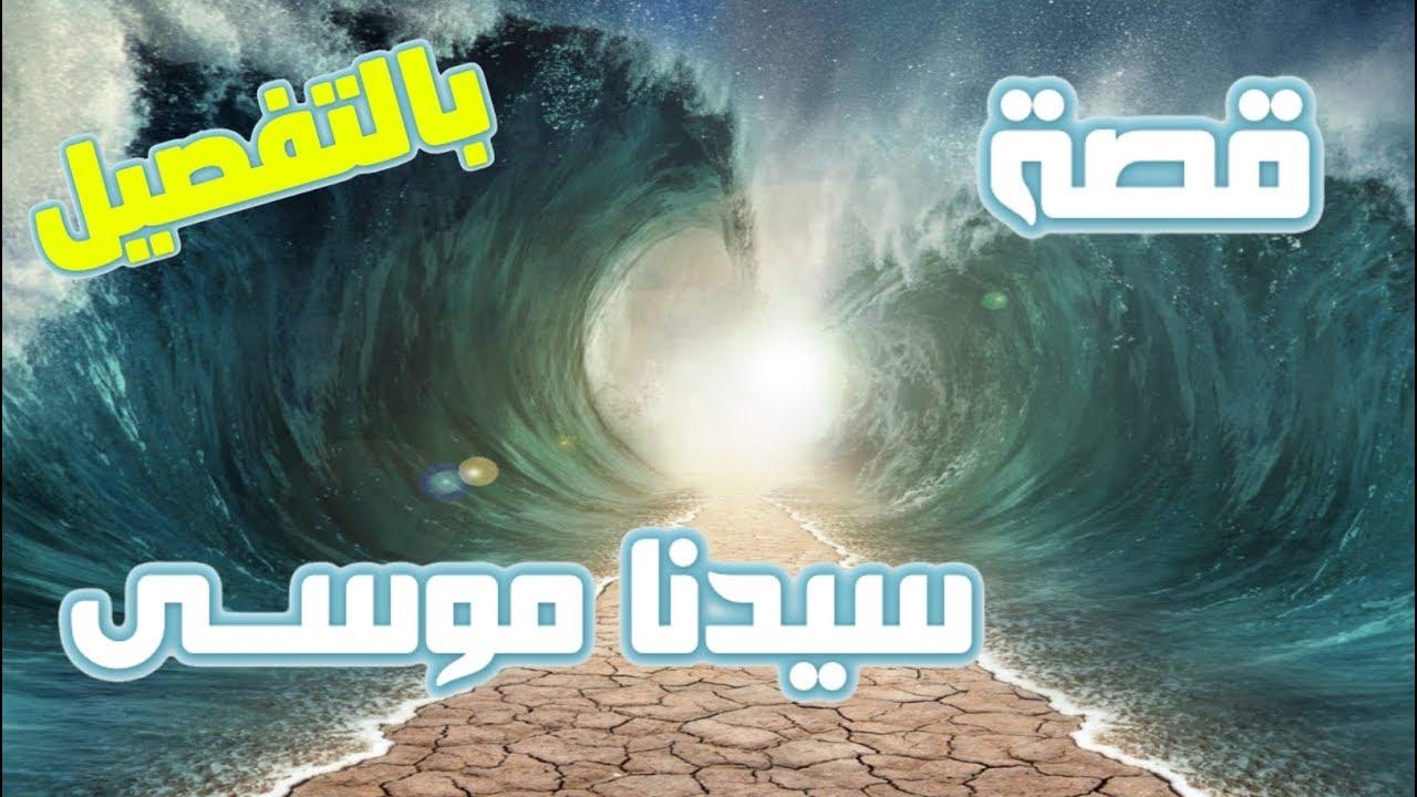 قصة سيدنا موسى من ولادته والى وفاته بالتفصيل
