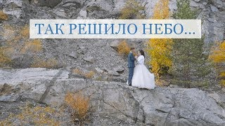 Свадебный клип. Максим & Анастасия