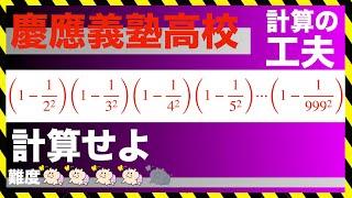 計算の工夫#5 慶應義塾高校入試|私立|難問