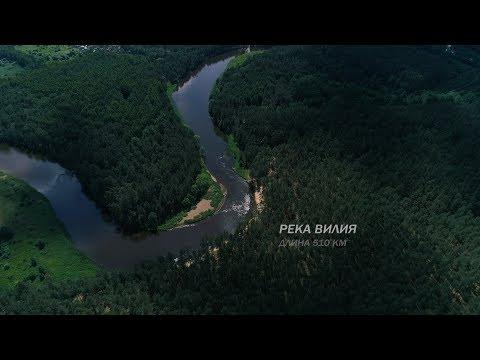 река Вилия