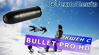 видео Экшн камера Bullet HD Pro 4