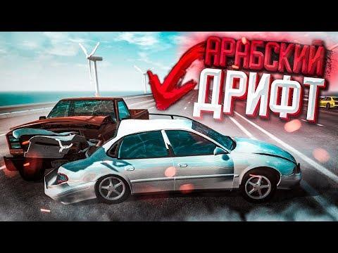 АРАБСКИЙ ДРИФТ НА ВЫСОКОЙ СКОРОСТИ НА ШОССЕ! (BEAM NG DRIVE)