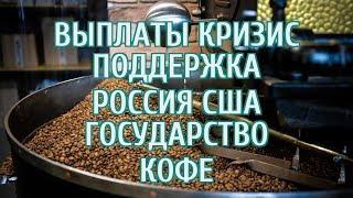 Новости кризиса 18 апреля: Мишустин выделил деньги на больничные пенсионерам, мир останется без кофе