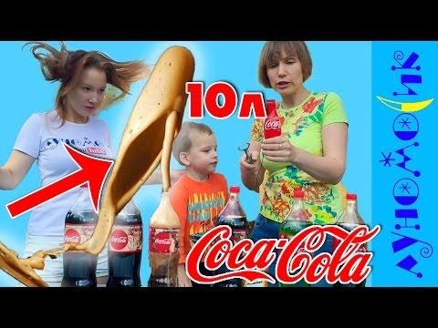 10 литров  КОКА-КОЛА + МЕНТОС + сода! Coca Cola Vs Mentos