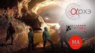 """Владислав  Житенёв: """"Клады и тайники в пещерах Ледникового периода"""""""