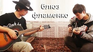 Играем на гитаре - блюз, фламенко