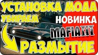 Mafia III Убираем РАЗМЫТИЕ (Blur)! Пошаговая установка мода! SweetFX 5.1 (Reshade)