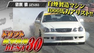 ドリフト衝撃映像 BEST30  ドリ天 Vol 67 ③