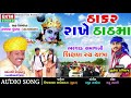 Jignesh Kaviraj New Song - Thakar Rakhe Thathma | Latest Gujarati DJ Song 2017 | RDC Gujarati