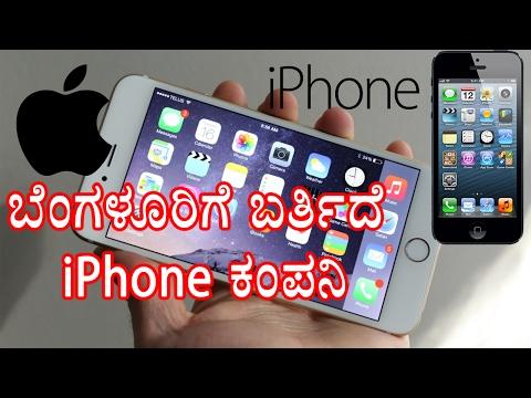 Iphone Will Be Made In Bengaluru | OneIndia Kannada