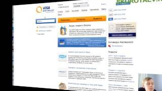 Как создать виртуальную банковскую карту QIWI(Мой сайт http://uspehdoma.homeandfamily.ru/ Презентация бизнеса http://uspehdoma.sbcrussia.com Как создать виртуальную банковская карту..., 2014-02-01T12:32:57.000Z)
