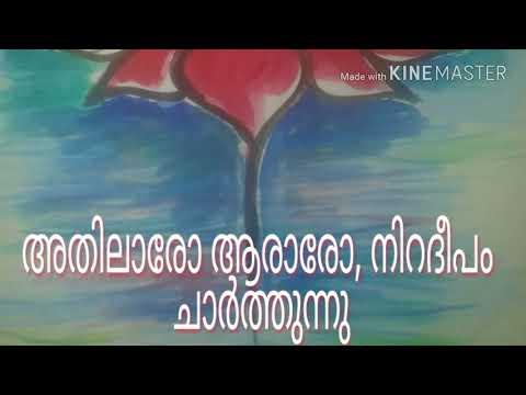 Mele Mele Manam with Lyrics