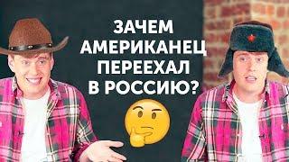 Как американец стал русским. О жизни в России и русском языке