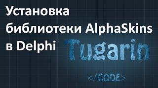 Установка библиотеки AlphaSkins на Delphi | Delphi Видеоуроки