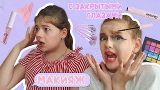 МАКИЯЖ С ЗАКРЫТЫМИ ГЛАЗАМИ makeup С АЛЕСЕЙ