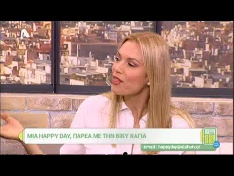 Η Βίκυ Καγιά μιλά για το Shopping star στο Happy Day!