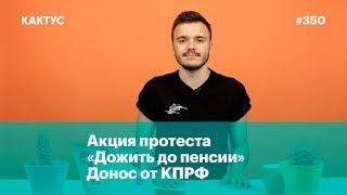 Всероссийская акция протеста «Дожить до пенсии», невыполнимый «Закон Яровой»