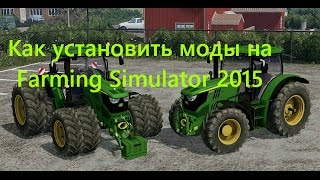 Как установить моды на Farming Simulator 2017 и 2015(Сайт на моды-http://mods-fs.net/category/fs-2015/ Подписка на мой канал-https://www.youtube.com/channel/UCDcxMTfch0DKbSSWQdh5rgQ Помогите ..., 2016-08-16T13:58:41.000Z)
