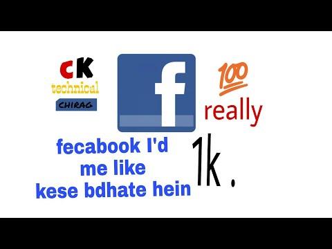How to fecabook like kese bdhate hein 💯 really.1k like