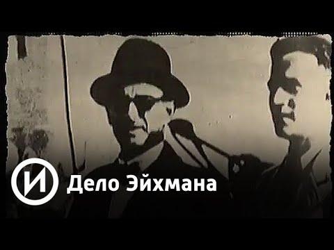 "Дело Эйхмана | Телеканал ""История"""