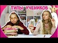 ТИПЫ УЧЕНИКОВ В ШКОЛЕ /back to school. Одноклассники - Школа