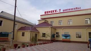 Курорт Сарыагаш, Санаторий