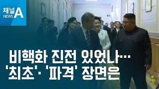 비핵화 진전 있었나…'최초'· '파격' 장면은? | 뉴스A
