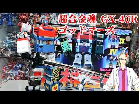 今回紹介する玩具はバンダイから発売の超合金魂シリーズより六神合体 ゴッドマーズだ!!! Twitterのアカウントは以下のリンクから! https://mobile.twit...