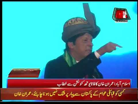 Islamabad: Imran Khan Addressing FATA Youth Convention
