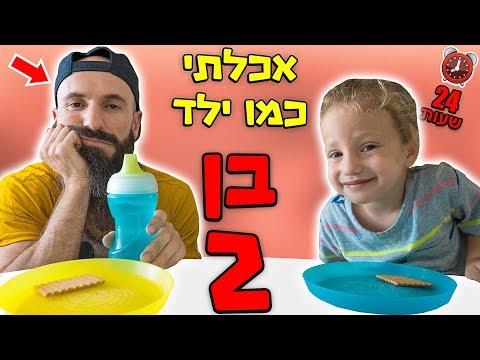 אכלתי כמו ילד בן שנתיים למשך יום שלם!!! אתגר