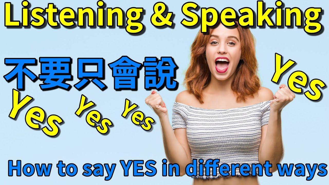 不要只會說YES了,20種不同的講法,快速提升英語溝通力,How to say YES in different ways