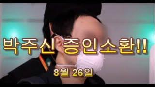 박주신 8월 26일 증인  소환!!! | 차기환 변호사의 자유 TV
