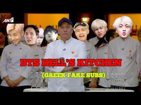 Αν οι BTS πηγαιναν στο Hell's Kitchen (fake subs)
