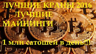 ☝ Хочешь 1 Bitcoin? Как заработать Биткоин (1 BTC) - решать тебе!