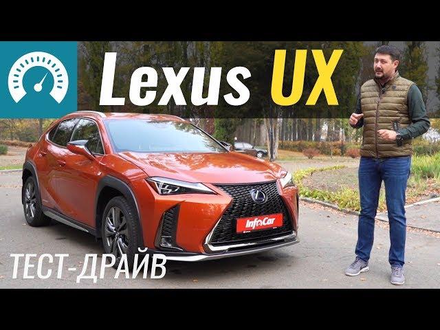 Сколько бы я дал за Lexus UX? Тест-драйв Лексус. Toyota C-HR для мажоров