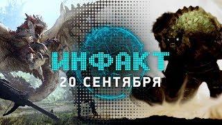Инфакт от 20.09.2017 [игровые новости] — Tokyo Game Show, Monster Hunter: World, Code Vein...