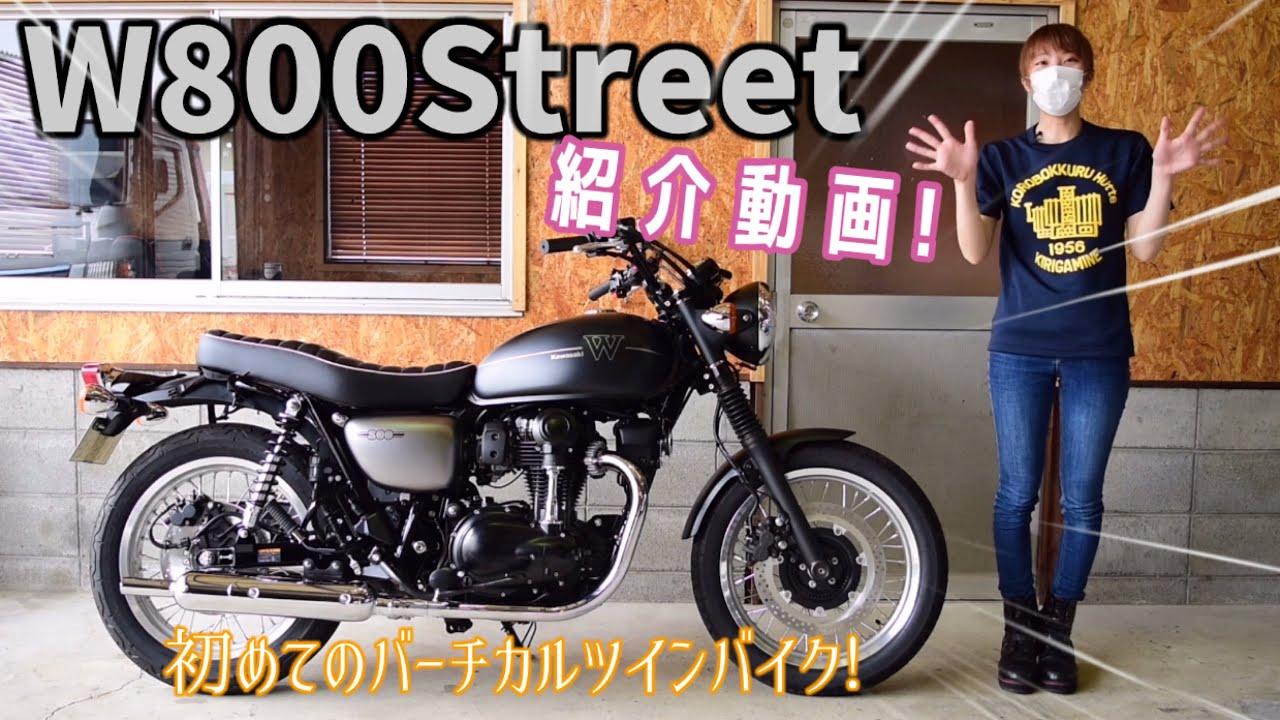 W800Streetの紹介をします!【W800インプレッション】