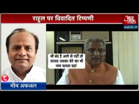 BJP Vice President Talks Ill Of The Congress Party Chieftains