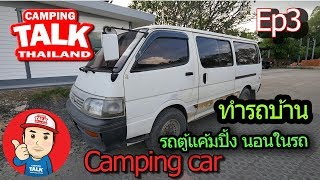 Ep3 รถตู้แค้มปิ้ง นอนในรถ campervan รถบ้าน แค้มปิ้งคาร์