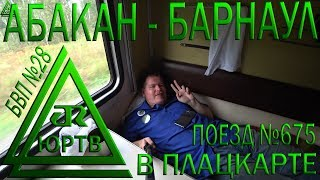 ЮРТВ 2018: На поезде №675 Из Абакана в Барнаул. [№326]