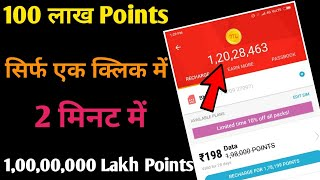 Mcent Browser Unlimited Tricks 100 Lakh Points Tricks In 2 Minute || Free Jio All Recharge Tricks