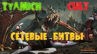 Total War: Warhammer Сетевые Битвы Tyamich & Cult #1