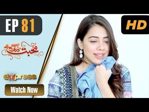 Mohabbat Zindagi Hai - Episode 81 - Express Entertainment Dramas
