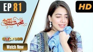 Pakistani Drama | Mohabbat Zindagi Hai - Episode 81 | Express Entertainment Dramas | Madiha