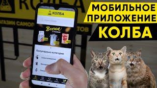 Мобильное приложение Колба