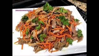 НЕЖНЫЕ КУРИНЫЕ ЖЕЛУДОЧКИ  по - корейски. Вкуснейший салат