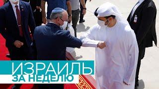 Израиль за неделю / 05.09.2020